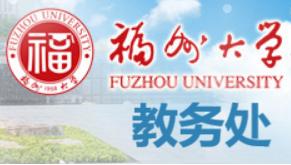 福州大学教务处电话通讯录(附教务系统密码忘了处理办法)