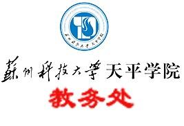 苏州科技教务系统登录(天平教务)