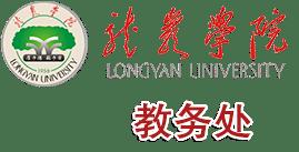 龙岩学院教务处(教务处通讯录)龙岩学院2020-2021学年完整校历