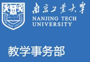 南工大教务处通讯录(南京工业大学教务处成绩查询登录入口)