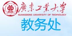 广东工业大学教务处入口(广工教务处成绩查询系统)