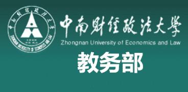中南财经政法大学教务-中南财大教务系统登录