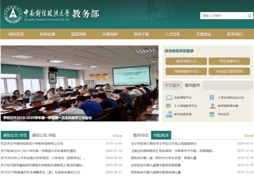 中南财经政法大学教务部