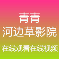 青青河边草影院-青青河边草 在线观看在线视频