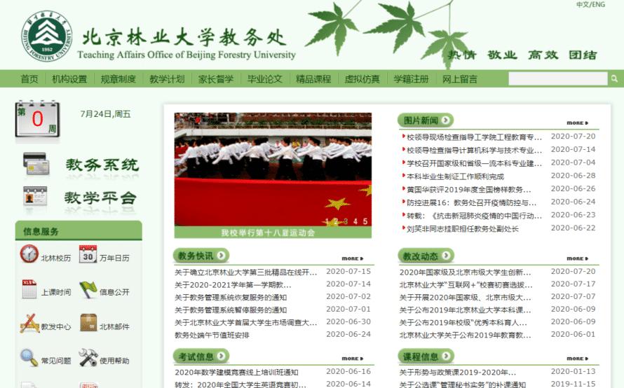 北京林业大学教务处