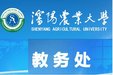 沈阳农业大学教务处首页官网-沈阳农业大学综合教务系统