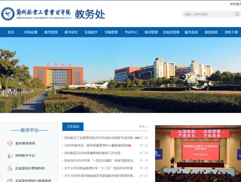 郑州航院教务处-郑州航空工业管理学院教务处