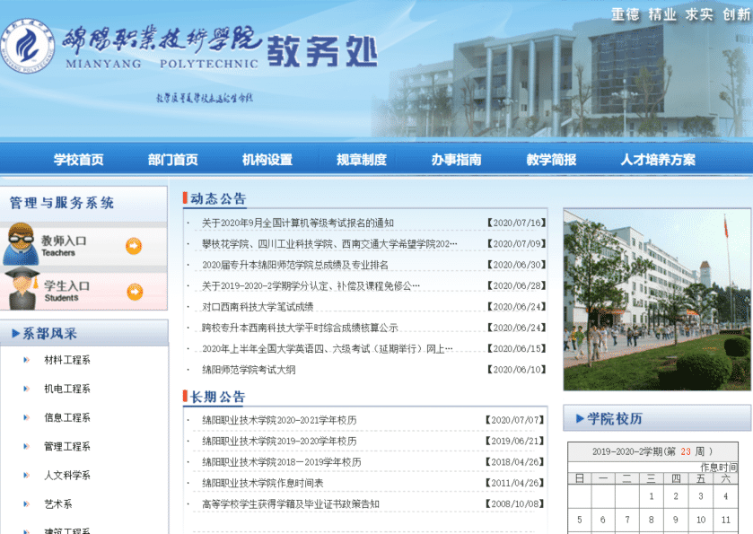 绵阳职业技术学院教务处(附教务处电话通讯录)