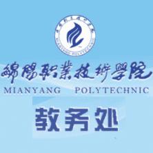 绵阳职业技术学院教务处(教务处电话通讯录及2020-2021学年校历)