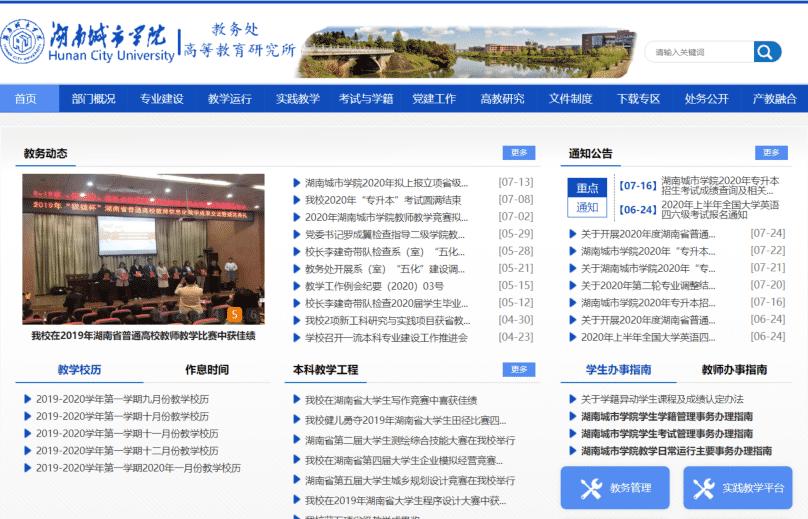 湖南城市学院教务处首页(教务处电话通讯录)