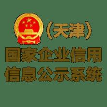 天津企业信用信息公示系统入口