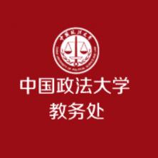 中国政法大学教务处首页(附教务处黄页电话)
