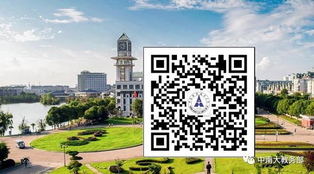 中南财经政法大学教务部微信公众号二维码