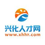 南京+兴化人才网,兴化招聘,兴化人才市场招聘信息