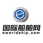 国际船舶网:船舶设备、航运及海洋工程等行业综合信息平台