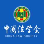 中国法学会:中国法学会官方网站