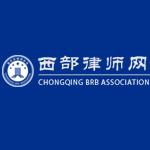 西部律师网:重庆律师协会官网