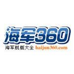 海军360:海军展示-舰艇图片和资料库