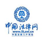 中国法律网:中国法律行业门户网站