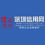 深圳信用网:深圳市信用网-深圳信用信息查询