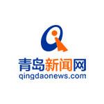 青岛新闻网:青岛市重点新闻门户网站
