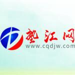 垫江论坛:重庆垫江新闻-垫江城市生活综合信息门户