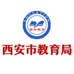 西安市教育局:西安市教育局官方网站