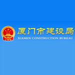厦门建设局:厦门市建设局官方网站