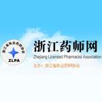 浙江药师网:浙江省执业药师协会官方网站