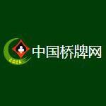 中国桥牌网:中国桥牌协会