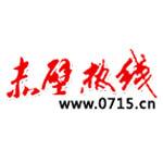 赤壁热线:赤壁论坛-赤壁市门户网站