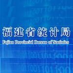 福建省统计局:福建省统计局官方门户网站