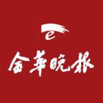 金华晚报:金华日报社主办-不仅仅是一份报纸