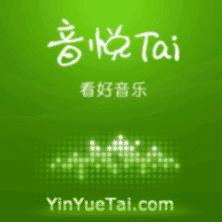 音悦台-音悦Tai,高清音乐MV视频观看及下载
