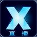 X直播APP(手机直播软件X直播介绍附app组图)