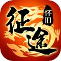 怀旧征途手游安卓官方版(v1.2)App下载