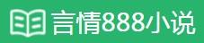 言情888小说网APP(手机言情小说软件简介)