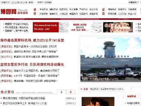 博园网-海外非商业独立中文资讯网站