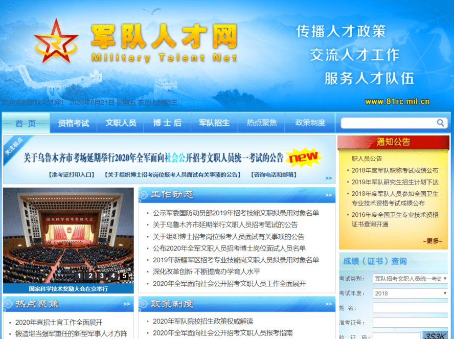 中国人民解放军专业技术人才网