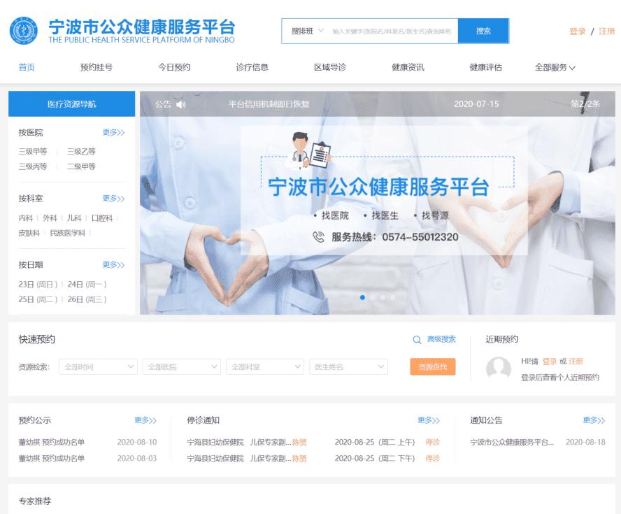 宁波公众健康服务平台