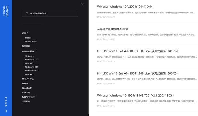 Windsys Project:让你找到更方便、更好用的系统