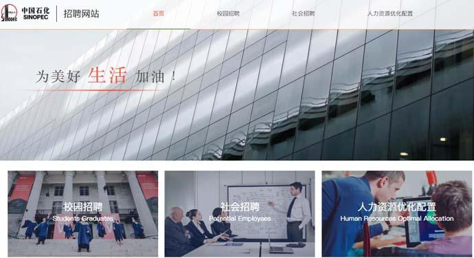 中石化招聘:中国石化官方招聘网站