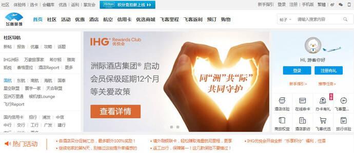 飞客茶馆:领先的中文常旅客社区