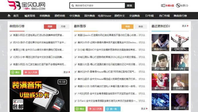 宝贝DJ:宝贝DJ音乐网,无损高品质DJ舞曲免费下载