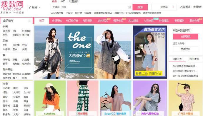 搜款网_VVIC:广州最大的网批平台