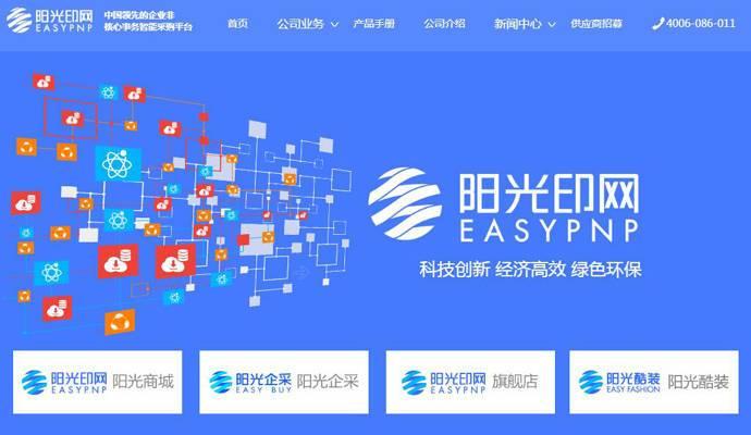 阳光印网:中国领先的企业非核心事务智能采购平台