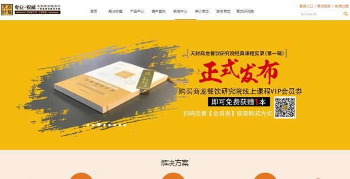 天财商龙:餐饮管理系统、餐饮软件提供商