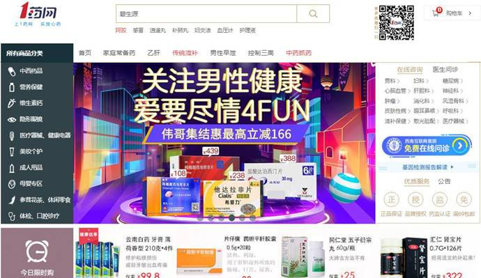 1药网_壹药网_1号药网:网上药店,网上买药