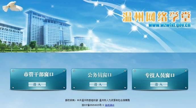 温州网络学堂:公务员教育培训学习管理平台