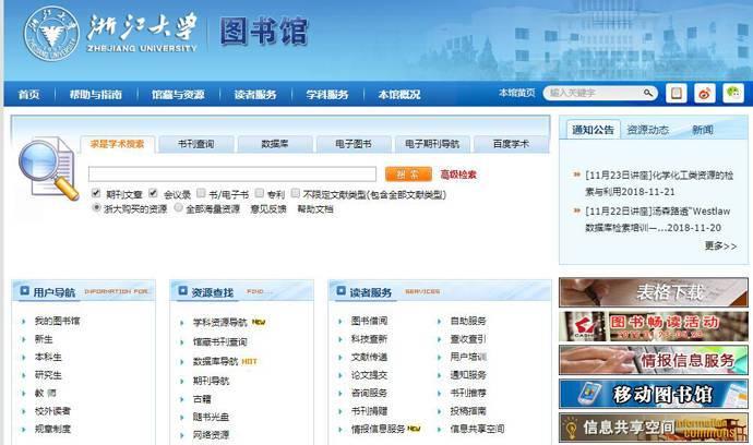 浙大图书馆_浙江大学图书馆:历史最悠久的大学图书馆之一